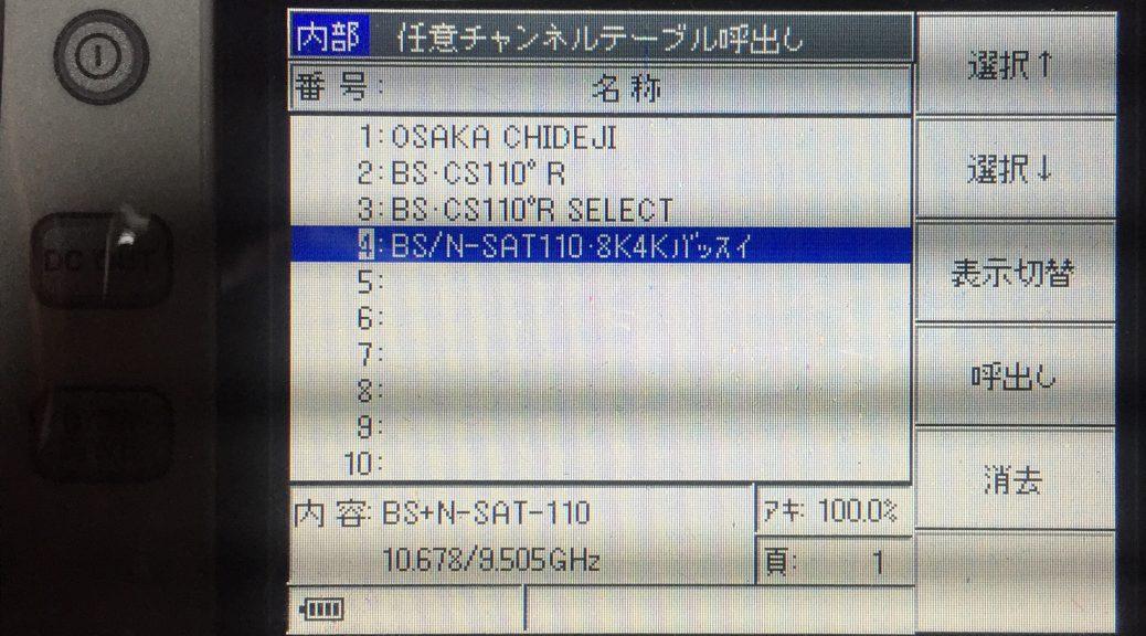 LF965任意チャンネルテーブル呼出